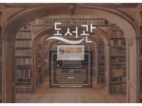 [먹튀사이트검거] 도서관 먹튀 bhd853.com 토토먹튀
