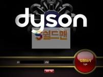 [먹튀사이트검거] 다이슨 BYSON 먹튀 dys-11.com 토토먹튀