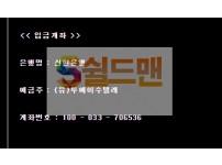 [먹튀사이트검거] 에스알티 SRT 먹튀 fc-11.com 토토먹튀