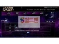 [먹튀사이트검거] 스타워즈 STARWARS 먹튀 st-8080.com 토토먹튀