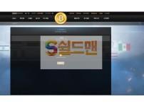 [먹튀사이트검거] 콩밭 먹튀 http://coin-won.com 토토먹튀