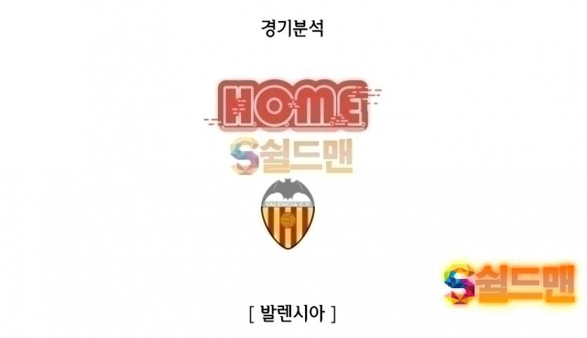 발렌시아 레알 마드리드 분석 12월16일 스페인 라리가 해외축구픽