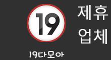 19다모아