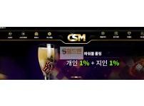 【먹튀사이트】 씨에스엠 먹튀검증 CSM 먹튀확정 csm-24.com 토토먹튀