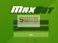 【먹튀사이트】 맥스벳 먹튀검증 MAXBET 먹튀확정 ex7770.com 토토먹튀
