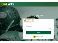 【먹튀사이트】 겔럭시 먹튀검증 GALAXY 먹튀확정 gal-333.com 토토먹튀