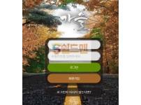 【먹튀사이트】 가을 먹튀검증 가을 먹튀확정 fall-vip.com 토토먹튀