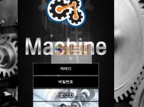 【먹튀사이트】 머신 먹튀검증 MACHINE 먹튀확정 mach-in4.com 토토먹튀