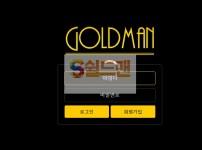 【먹튀사이트】 골드맨 먹튀검증 GOLDMAN 먹튀확정 gman345.com 토토먹튀