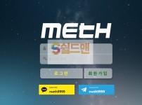 【먹튀사이트】 메쓰 먹튀검증 METH 먹튀확정 meth111.com 토토먹튀