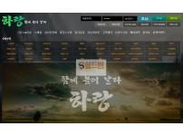 【먹튀사이트】 하랑 먹튀검증 HARANG 먹튀확정 hero-hr5.com 토토먹튀