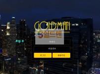 【먹튀사이트】 골드맨 먹튀검증 GOLDMAN 먹튀확정 goldman-vip.com 토토먹튀