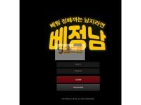 【먹튀사이트】 배정남 먹튀검증 배정남 먹튀확정 yanncasino.com 토토먹튀