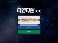 【먹튀사이트】 티엔티엔 먹튀검증 TNTN 먹튀확정 tntn1515.com 토토먹튀