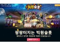 【먹튀사이트】 빅원슬롯 먹튀검증 빅원슬롯 먹튀확정 yoyoslot.com 토토먹튀