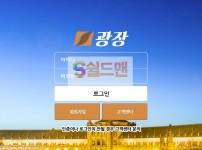 【먹튀사이트】 광장 먹튀검증 광장 먹튀확정 gj-k1.com 토토먹튀