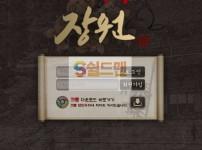 【먹튀사이트】 장원 먹튀검증 장원 먹튀확정 jw-six.com 토토먹튀