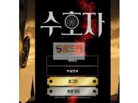 【먹튀사이트】 수호자 먹튀검증 수호자 먹튀확정 shj-33.com 토토먹튀