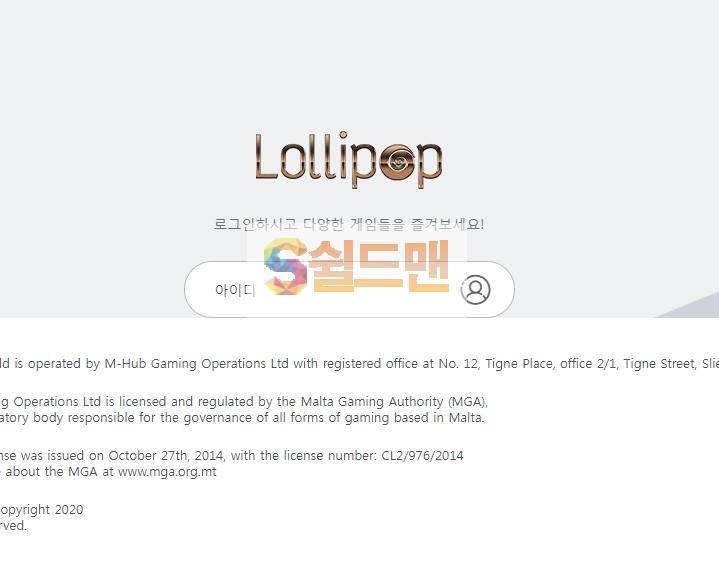 【먹튀사이트】 롤리팝 먹튀검증 LOLLIPOP 먹튀확정 apl-fx.com 토토먹튀