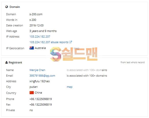 【먹튀사이트】 스타킹 먹튀검증 STARKING 먹튀확정 s-200.com 토토먹튀