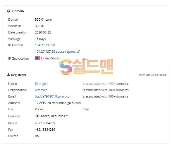 【먹튀사이트】 삼백 먹튀검증 300 먹튀확정 300-01.com 토토먹튀