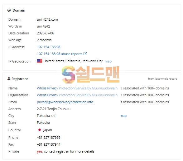 【먹튀사이트】 유니온 먹튀검증 UNION 먹튀확정 uni-4242.com 토토먹튀