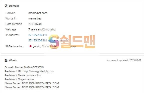 【먹튀사이트】 마마 먹튀검증 MAMA 먹튀확정 mama-bet.com 토토먹튀