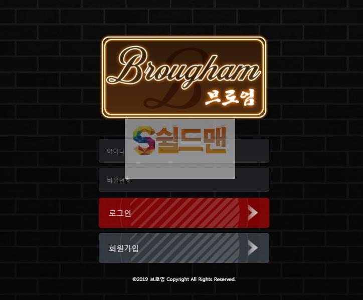 【먹튀사이트】 브로엄 먹튀검증 BROUGHAM 먹튀확정 br-ham.com 토토먹튀