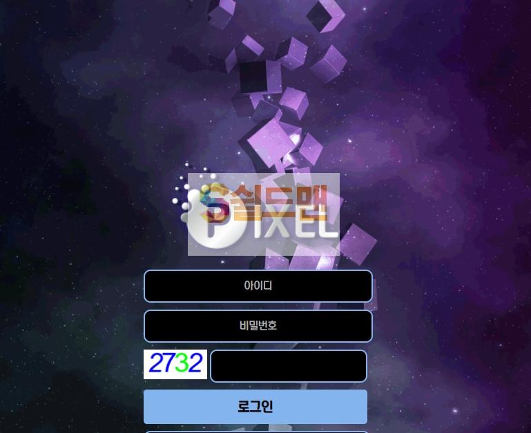 【먹튀사이트】 픽셀 먹튀검증 PIXEL 먹튀확정 pix-79.com 토토먹튀