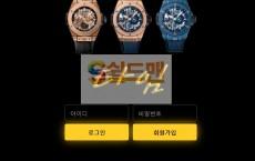 【먹튀사이트】 타임 먹튀검증 TIME 먹튀확정 time-888.com 토토먹튀