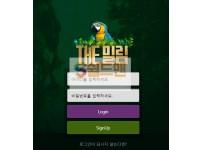 【먹튀사이트】 더밀림 먹튀검증 더밀림 먹튀확정 mill-777.com 토토먹튀