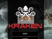 【먹튀사이트】 크라켄 먹튀검증 KRAKEN 먹튀확정 kra-jk.com 토토먹튀