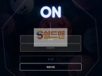 【먹튀사이트】 온 먹튀검증 ON 먹튀확정 on-2020.com 토토먹튀
