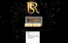 【먹튀사이트】 리셀 먹튀검증 RESELL 먹튀확정 rs-20.com 토토먹튀