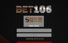 【먹튀사이트】 벳106 먹튀검증 BET106 먹튀확정 bet-106.com 토토먹튀