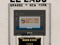 【먹튀사이트】 르라보 먹튀검증 LERABO 먹튀확정 llb-07.com 토토먹튀