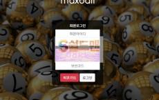 【먹튀사이트】 맥스볼 먹튀검증 MAXBALL 먹튀확정 mb-500.com 토토먹튀