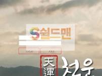 【먹튀검증】 천운 검증 천운 먹튀검증 cu-rt.com 먹튀사이트 검증중