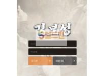 【먹튀검증】 김보성 검증 김보성 먹튀검증 bo-bb.com 먹튀사이트 검증중