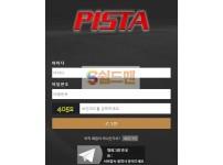 【먹튀검증】 피스타 검증 PISTA 먹튀검증 pst-2050.com 먹튀사이트 검증중