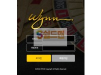 【먹튀검증】 WYNN 검증 WYNN 먹튀검증 wn-aa.com 먹튀사이트 검증중