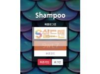 【먹튀검증】 샴푸 검증 SHAMPOO 먹튀검증 poo-369.com 먹튀사이트 검증중