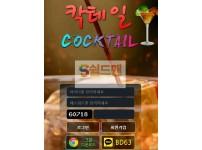 【먹튀사이트】 칵테일 먹튀검증 COKTAIL 먹튀확정 ccc-99.com 토토먹튀