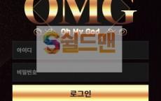 【먹튀사이트】 오엠쥐 먹튀검증 OMG 먹튀확정 myw-sky.com 토토먹튀