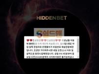 【먹튀사이트】 히든벳 먹튀검증 HIDDENBET 먹튀확정 hd-330.com 토토먹튀