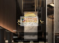 【먹튀사이트】 전통카지노 먹튀검증 전통카지노 먹튀확정 jtk-01.com 토토먹튀