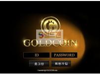 【먹튀사이트】 골드코인 먹튀검증 GOLDCOIN 먹튀확정 glc-333.com 토토먹튀