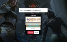 【먹튀사이트】 리니지 먹튀검증 LINEAGE 먹튀확정 lng-999.com 토토먹튀