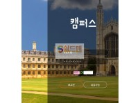 【먹튀사이트】 캠퍼스 먹튀검증 캠퍼스 먹튀확정 cc-aa1.com 토토먹튀