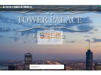 【먹튀사이트】 타워팰리스 먹튀검증 TOWERPALACE 먹튀확정 tw-5252.com 토토먹튀